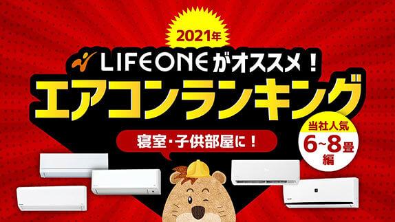 【エアコン】2020年~2021年度エアコン人気・売れ筋ランキング【ベスト5】