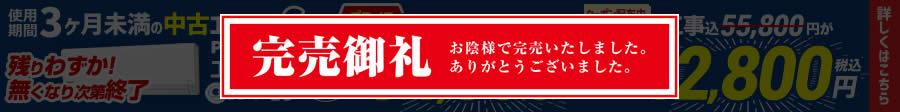 エアコン格安販売パナソニック「エオリア」が工事込みで4万円台から