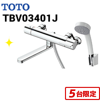 TBV03401J商品画像