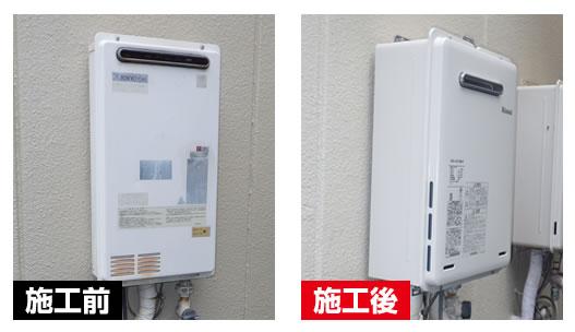 東京ガスから交換