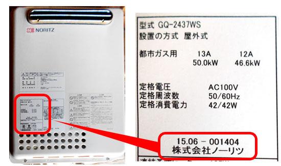 ノーリツ製ガス給湯器 製造年月記載の参考写真