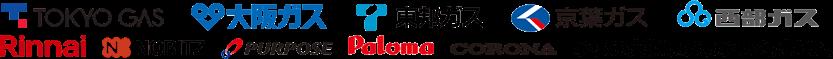 東京ガス・大阪ガス・東邦ガス・京葉ガス・西部ガス・リンナイ・ノーリツからの交換はお任せください。