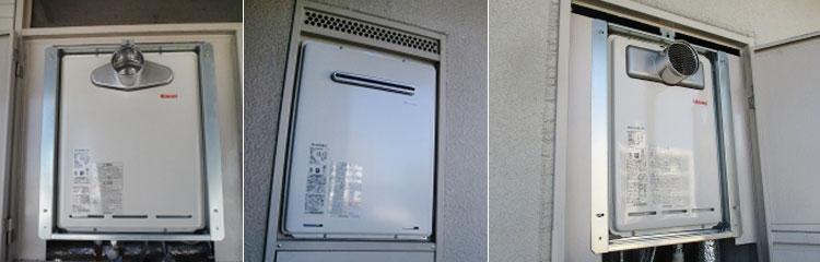 ガス給湯器「PS設置タイプ」