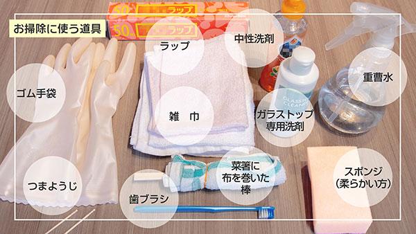 コンロのお掃除に使う道具