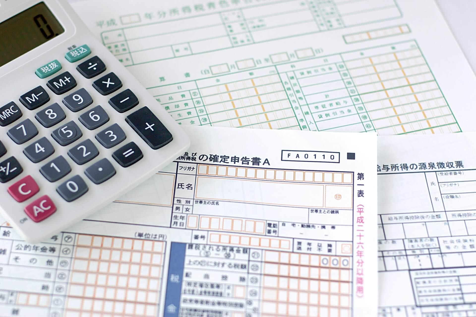 リフォームすれば確定申告で減税になるって本当?