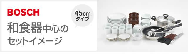 BOSCH ビルトイン食洗機 幅45cmモデルでの収納例 和食器
