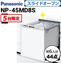 パナソニック NP-45MD8S-KJ