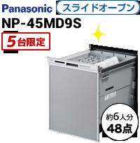 パナソニック NP-45MD9S-KJ