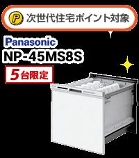 パナソニック NP-45MS8S 本体定価より60%OFF