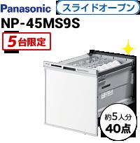 パナソニック NP-45MS9S-KJ