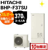 日立 フルオート BHP-F37SU 本体定価より81%OFF