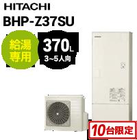 日立 給湯専用 BHP-Z37SU