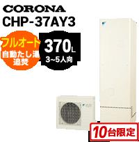 CHP-37AY3 コロナ