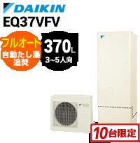 EQ37VFV ダイキン