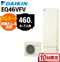 EQ46VFV ダイキン