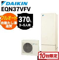 EQN37VFV ダイキン