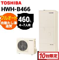 HWH-B466 東芝
