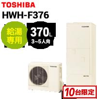 給湯専用 HWH-F376