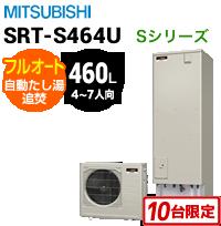 三菱 フルオート SRT-S464U 本体定価より80%OFF