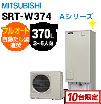 三菱 フルオート SRT-W374 本体定価より80%OFF