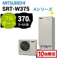 三菱 フルオート SRT-W375 本体定価より75%OFF
