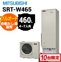 三菱 フルオート SRT-W465 本体定価より81%OFF
