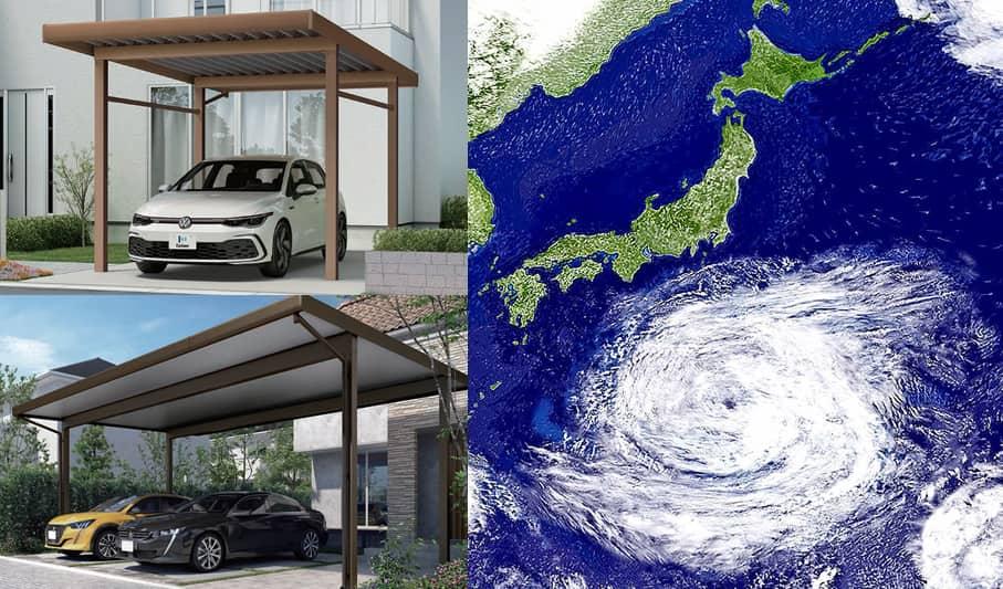 台風に強い頑丈なカーポートを選ぶ