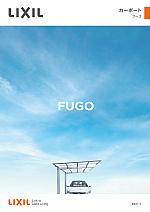 リクシル公式カタログ フーゴ