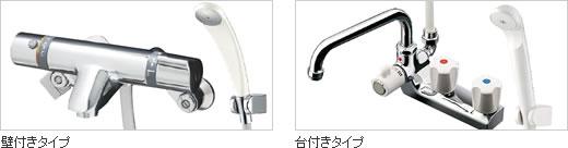 浴室水栓タイプ