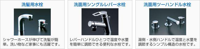 洗面水栓タイプ