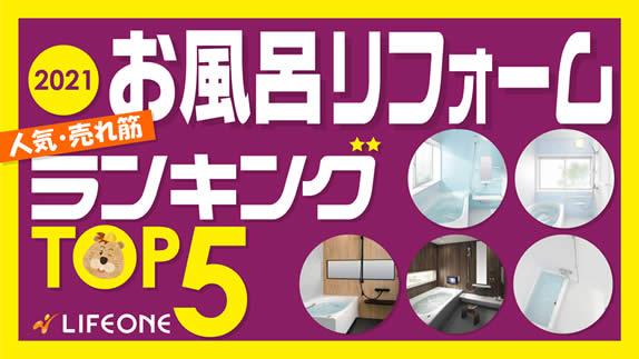 生活堂 2021年度 お風呂リフォーム 人気・売れ筋ランキング【ベスト5】