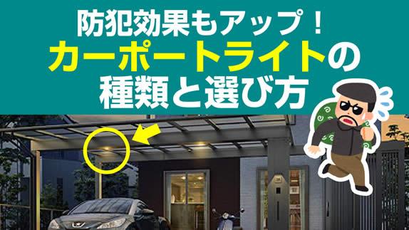 【取り付け】防犯効果もアップ! カーポートライトの種類と選び方【おすすめ】
