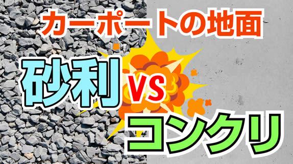 【比較】カーポートの地面はどちらが良い? 砂利とコンクリート【予算】