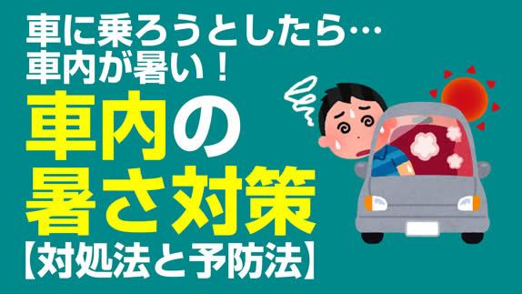 【熱中症】車に乗ろうとしたら、車内が暑い! 車内の暑さ対策【対処法と予防法】