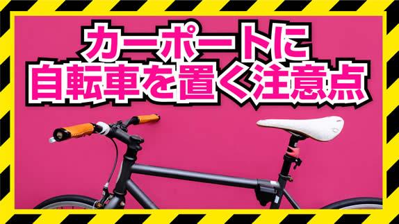 カーポートを自転車置き場として利用する際の注意点【兼用】