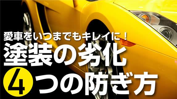 【剥がれ】車の塗装の劣化を阻止する4つの予防法! 【対処法】