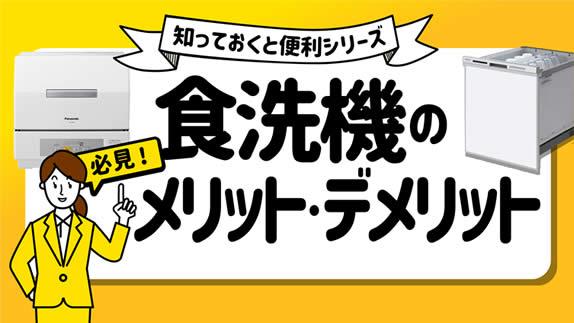 【タイプ別】食洗機のメリット・デメリット【買う前に】
