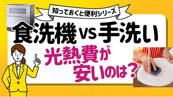 【電気代】食洗機VS手洗い!光熱費が安いのはどっち?【水道代】