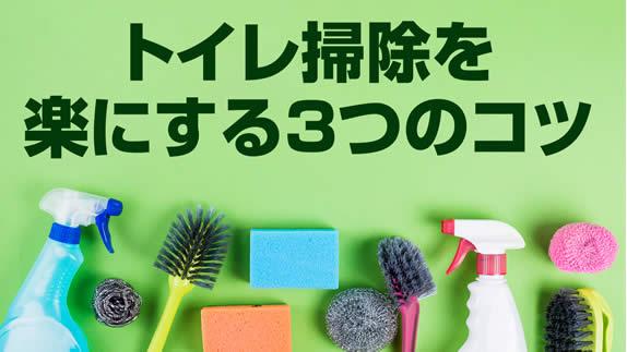 【除菌】トイレ掃除を楽にする3つのコツ【きれいを保つ】