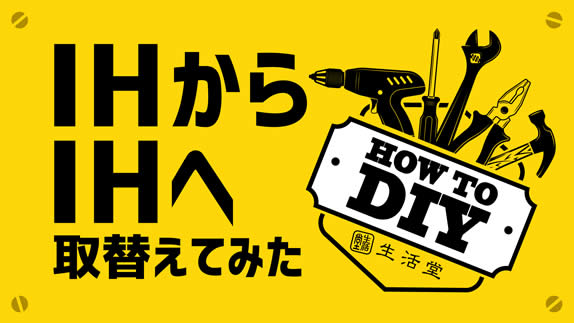 【DIY】IHクッキングヒーターの交換工事でプロの技【IHクッキングヒーターの設置】