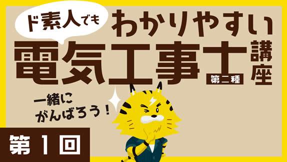 【電気工事士】ド素人でもわかりやすい電気工事士講座(第二種) 第01回