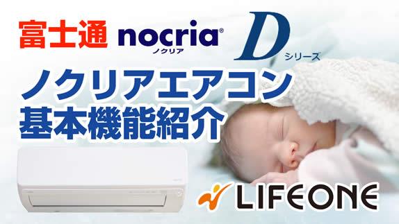 富士通 エアコン nocria Dシリーズの基本機能紹介