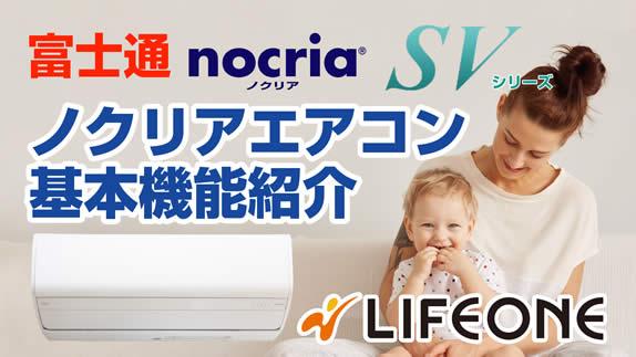 富士通 エアコン nocria SVシリーズの基本機能紹介