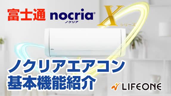 富士通 エアコン nocria Xシリーズの基本機能紹介