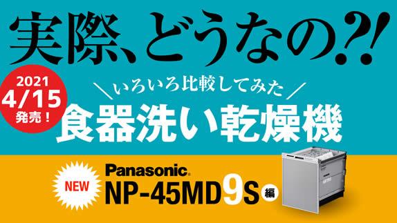 【新機能】パナソニックのビルトイン食洗機M9シリーズとM8シリーズを徹底比較!【ビルトイン食洗機】
