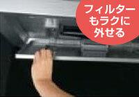 三菱レンジフード お手入れイメージ