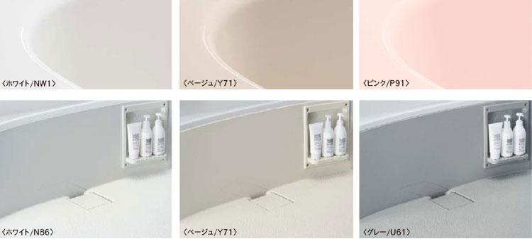 選べる浴槽カラー