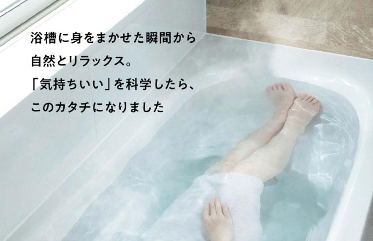 ゆるリラ浴槽槽