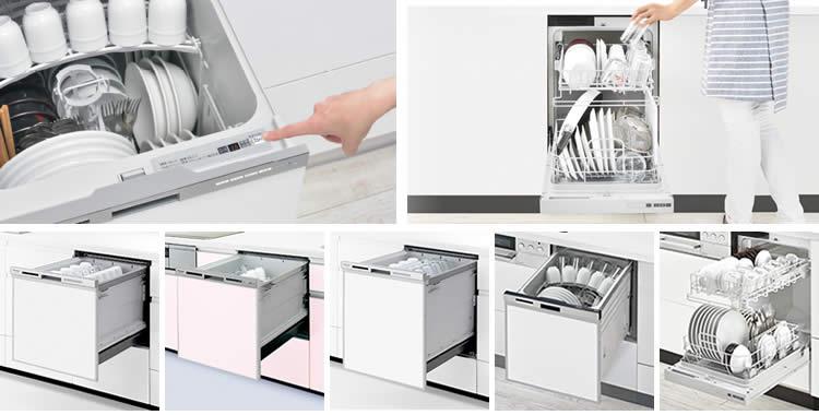 選べるビルトイン食洗機