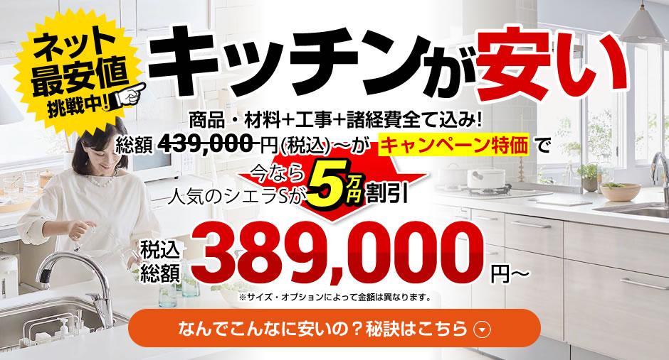 ネット最安挑戦中!生活堂のキッチンリフォーム